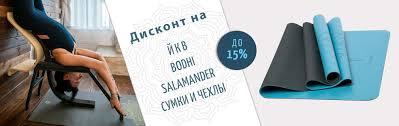 Качественные <b>товары для йоги</b> в Москве – «Yogin»
