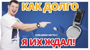 КРУТЫЕ ИЛИ НЕТ? Обзор <b>Игровых Наушников Steelseries Arctis</b> 7!