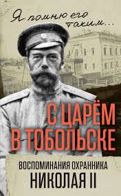 В. С. <b>Панкратов</b> книга С <b>царем</b> в Тобольске. Воспоминания ...