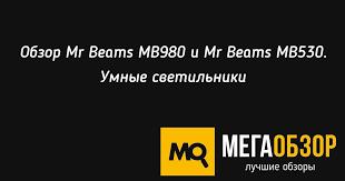 Обзор Mr Beams MB980 и Mr Beams MB530. Умные <b>светильники</b> ...