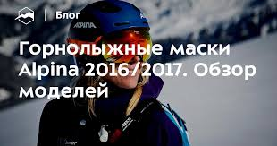 <b>Горнолыжные</b> маски <b>Alpina</b> 2016/2017. Обзор моделей — Блог ...