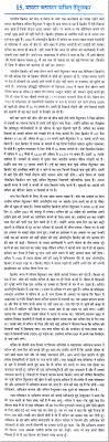 sample biography of sachin tendulkar in hindi
