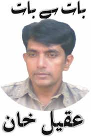 <b>Akeel khan</b> - log-12