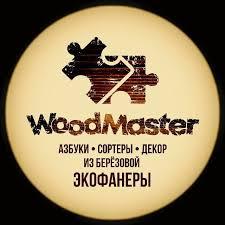 <b>Wood Master</b> - деревянная азбука, цифры и <b>пазлы</b> - Home ...