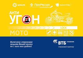 Антиугон <b>Moto</b> Lock - Агрономоff