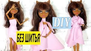 Как сделать <b>одежду для кукол</b> Монстер Хай и Барби без шитья ...