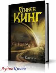 Шовкуненко Олег - И настанет день третий Читает: Кравец Андрей