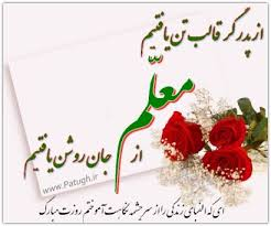 Image result for هفته معلم