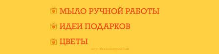 <b>Мыло ручной работы</b>, подарки Железнодорожный | ВКонтакте