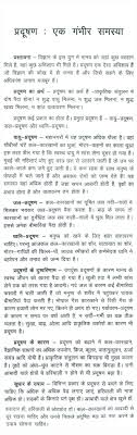 essay on pollution  a critical problem in hindi