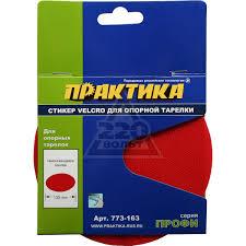 <b>Стикер ПРАКТИКА</b> 130мм (773-163) - цена, отзывы, фото ...