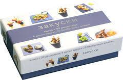 <b>Закуски</b>. <b>Подарочный набор</b> | Купить книгу с доставкой | My-shop.ru