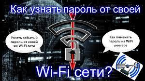 Как узнать пароль от своей Wi Fi <b>сети</b>. Как изменить пароль от ...
