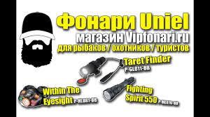 ОБЗОР: Супер мощные <b>фонари</b> для охоты, рыбалки и туризма ...