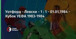Матч Уотфорд - Левски, онлайн трансляция, 1 января 1984 ...