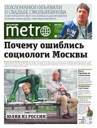 20130910_ru_moscow by Metro Russia - issuu