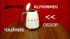 <b>Чайник Smeg KLF03WHEU</b> / KLF01WHEU - ОБЗОР - YouTube