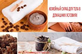 Кофейный <b>скраб</b> для тела в домашних условиях | 5 рецептов