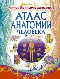 """Книга: """"<b>Детский иллюстрированный атлас</b> анатомии человека ..."""