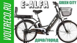 Электровелосипед <b>Green City e</b>-<b>Alfa</b> / <b>e</b>-<b>Alfa</b> L / <b>e</b>-<b>Alfa</b> GL ...