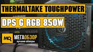 <b>Thermaltake Toughpower</b> DPS G <b>RGB</b> 850W обзор блока питания ...