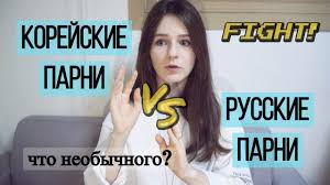 <b>КОРЕЙСКИЕ ПАРНИ</b> vs РУССКИЕ <b>ПАРНИ</b>. В чем разница ...