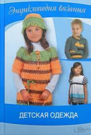 """Книга: """"Детская одежда"""" - <b>Елена Ругаль</b>. Купить книгу, читать ..."""
