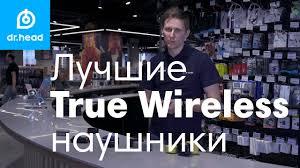 Лучшие True Wireless (TWS) <b>наушники</b> в Dr.Head - YouTube