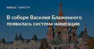 В <b>соборе Василия</b> Блаженного появилась система навигации ...