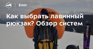 Как выбрать <b>лавинный</b> рюкзак? Обзор систем — Блог «Спорт ...