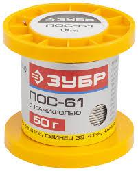 <b>Припой с канифолью</b> ЗУБР 55450-050-10C — купить по выгодной ...