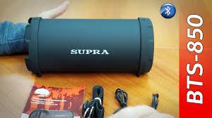 Портативная акустическая система <b>SUPRA BTS</b>-850 - YouTube