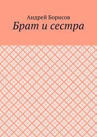 <b>Андрей Борисов</b>, Брат и сестра – скачать fb2, epub, pdf на ЛитРес
