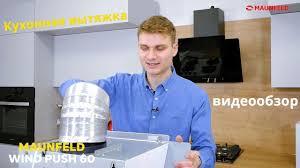 Кухонная <b>вытяжка MAUNFELD WIND PUSH</b> - YouTube