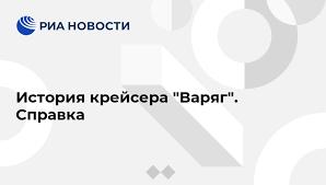 """История крейсера """"<b>Варяг</b>"""". Справка - РИА Новости, 01.11.2009"""