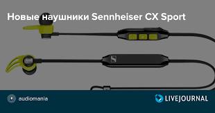Новые <b>наушники Sennheiser CX Sport</b>: audiomania — LiveJournal