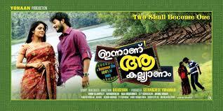 Innanu Aa Kalyanam Movie Song