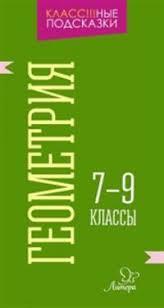 Книга «Геометрия. 7-9 классы», <b>Селиванова</b> М. С., купить.
