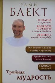 """Книга """"<b>Тройная мудрость</b>"""" <b>Рами</b> Блект на IZI.ua (1415857)"""
