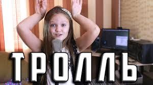 ТРОЛЛЬ | Ксения Левчик | cover ( ВРЕМЯ и СТЕКЛО ) - YouTube