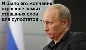 Картинки по запросу Путин войди