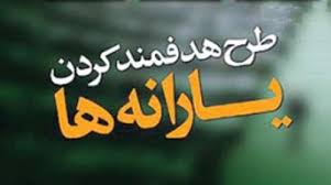 Image result for یارانه