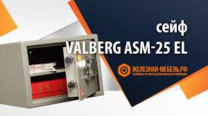 <b>Сейф</b> офисный <b>Valberg ASM</b>-<b>25 EL</b> – обзор от Железная-мебель ...