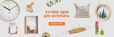 Купить декор для дома в интернет-магазине, цена на декор в ...