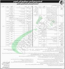 asf application form jobs for asi corporal asf gov pk type in google search asf jobs