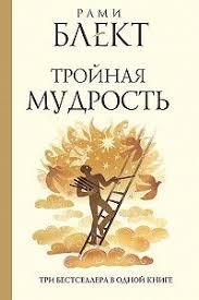Лучшие цитаты из книги — <b>Рами</b> Блект «<b>Тройная мудрость</b> ...