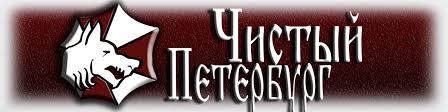 Чистый Петербург | ВКонтакте