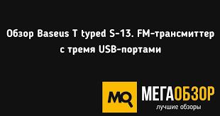 Обзор <b>Baseus T</b> typed S-13. <b>FM</b>-<b>трансмиттер</b> с тремя USB-портами
