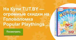 Купить <b>Головоломка Popular Playthings Мегаполис</b> в Минске с ...