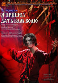Спектакль <b>Я пришел дать вам</b> волю, автор Василий Шукшин ...